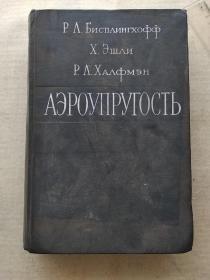 俄文古旧书  (好像是飞机制造研发)