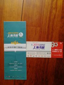 2017 上海书展 手册+门票