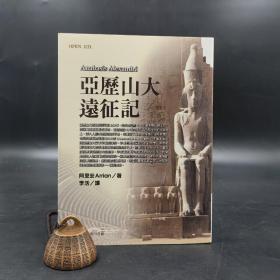 台湾商务版 阿里安 著;李活 译《亚历山大远征记》