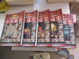 图文中国通史 全五册