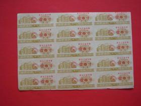 黑龙江省布票壹市寸1973(一版15张 中蒙两文 )