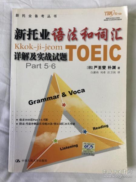 新托业语法和词汇详解及实战试题