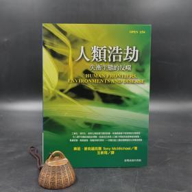 台湾商务版 东尼·麦克迈克尔 著;王新雨 译《人类浩劫:失衡生态的反噬》
