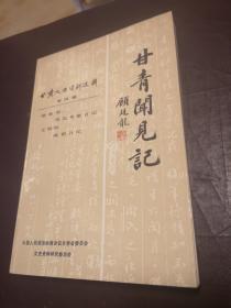 甘肃文史资料选辑 第28辑 甘青闻见记