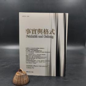 台湾商务版  哈伯玛斯 著;童世骏 译《事实与格式》
