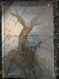 恐惧与自由  尊享版限量笔记本