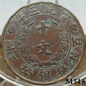 大清宣三十文铜元 大清铜币 宣统三年 十文铜币 M315