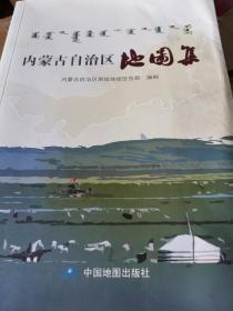 内蒙古自治区地图集(边上有水印)