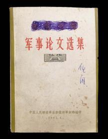 1960年林彪元帅*事论文选集
