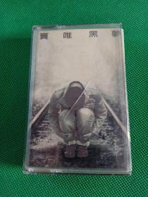 窦唯《黑梦》磁带 滚石唱片监制 魔岩文化授权 中国火制作