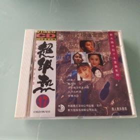 CD超级热光盘1张 实物拍照 编号1480