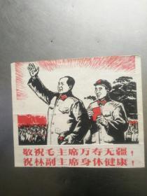 敬祝毛主席万寿无疆,祝林副主席身体健康。毛,林版画,尺寸25,5CmX21,5CIn,包老包真,带林彪身体健康的少见,大文革精品。