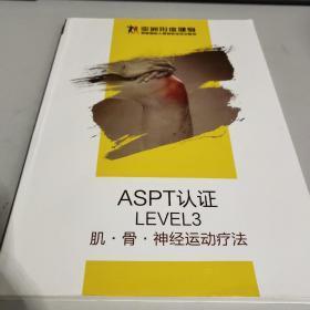 亚洲形体健身学院 肌.骨.神经 运动疗法 ASPT认证 LEVEL3