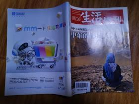 三联生活周刊2011