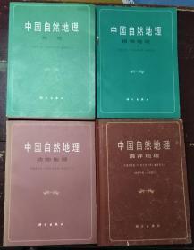 中国自然地理专著:中国自然地理总论 中国自然地理植物地理(上册)中国自然地理动物地理 中国自然地理海洋地理(四册合售)