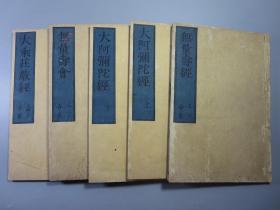少见佛经 佛教古籍    日本翻刻高丽本《无量寿经 大阿弥陀经  无量寿会  大乘庄严经》5册全     大开本