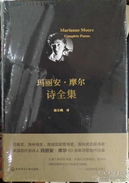 玛丽安·摩尔诗全集