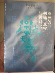 亚洲的书籍、文字与设计:杉浦康平与亚洲同人的对话