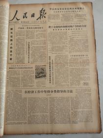 1979年7月12日人民日报  在经济工作中坚持分类指导的方法