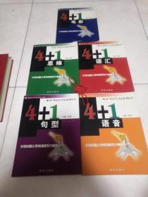 """""""4+1""""英语学习法系列丛书:电影,思维,语汇,语音,句型(5本合售)"""