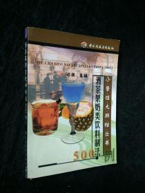 酒菜果奶类饮料制法500例