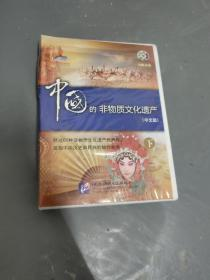 中国的非物质文化遗产(下 中文版 含5DVD)