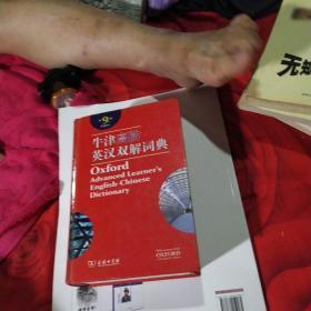 牛津高阶英汉双解词典(第九版)
