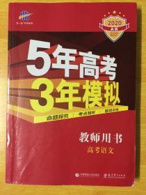2017A版 教师用书 高考语文 新课标专用 5年高考3年模拟