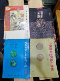 蒙古国货币图录+西夏钱币+越南朝鲜日本古钱目录+中国早期外国银币图鉴