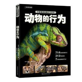 中国国家地理少儿百科 动物的行为