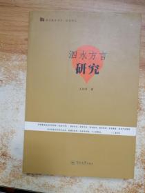 语言服务书系·方言研究:泗水方言研究