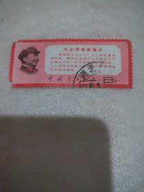 文革邮票:毛主席最新指示8分邮票