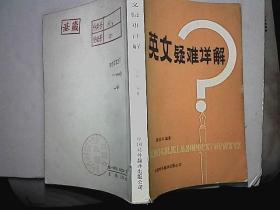 英文疑难详解 /钱歌川编著