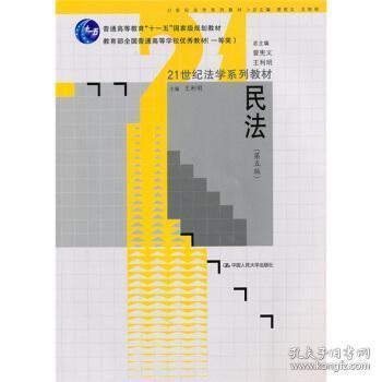 21世纪法学系列教材·民法(第五版)