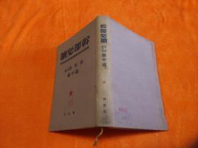 干部必读:列宁、斯大林论中国