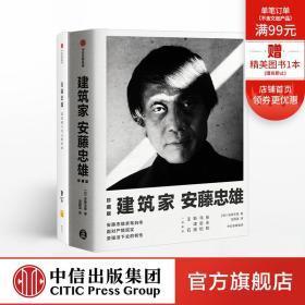 建筑家安藤忠雄  + 安藤忠雄  创造属于自己的世界(套装2册) 建筑设计 中信出版社图书 正版