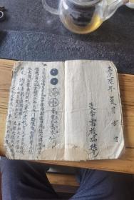 嘉庆手抄卦书,各种占卜内容