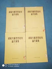 胡风文艺思想批判论文汇集1-4