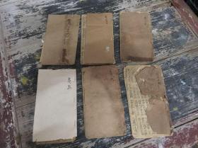 潮州歌册,新造五虎平西珍珠旗,六卷