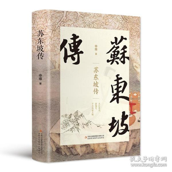 苏东坡传(林语堂精装2018版)