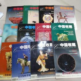 中国收藏2002年全年(1-12期)书重4.5公斤