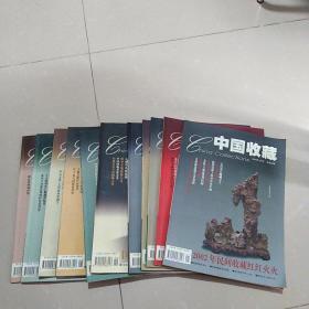 中国收藏2003年全年(1-12期)