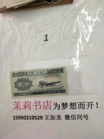 1953年二分长号纸币