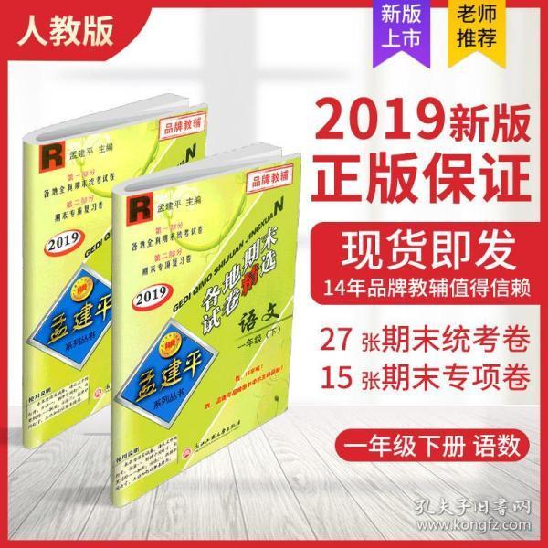 孟建平系列丛书·各地期末试卷精选:语文(1年级下 R 2014)