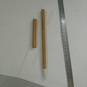 早期毛笔,大楷羊毫,北京湖笔店,〈杆长17.2㎝,直经1.0㎝,未使用,