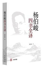 杨伯峻四书全译(平装·简体横排)
