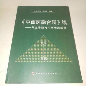 《中西医融合观》续:气血津液与内环境的融合