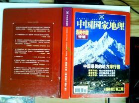 中国国家地理选美中国特辑 2005年增刊