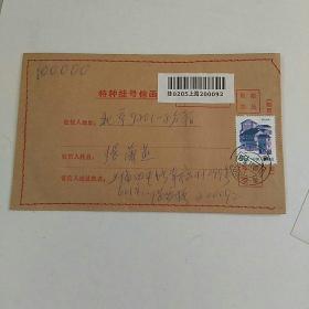 少见,1992年特种挂号信函,加贴挂号签,(上海~北京,实寄封,里面邮寄的粮票都在!