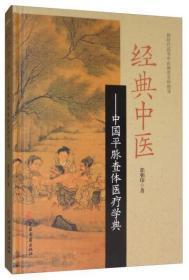 经典中医:中国平脉查体医疗学典